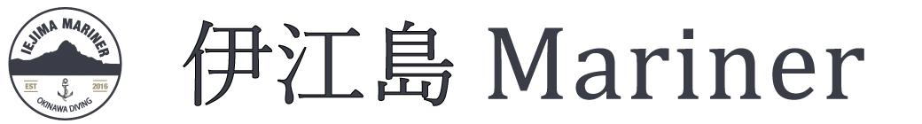 伊江島 Mariner
